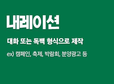 구글마이비지니스_내레이션.png