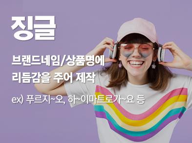 구글마이비지니스_징글.png